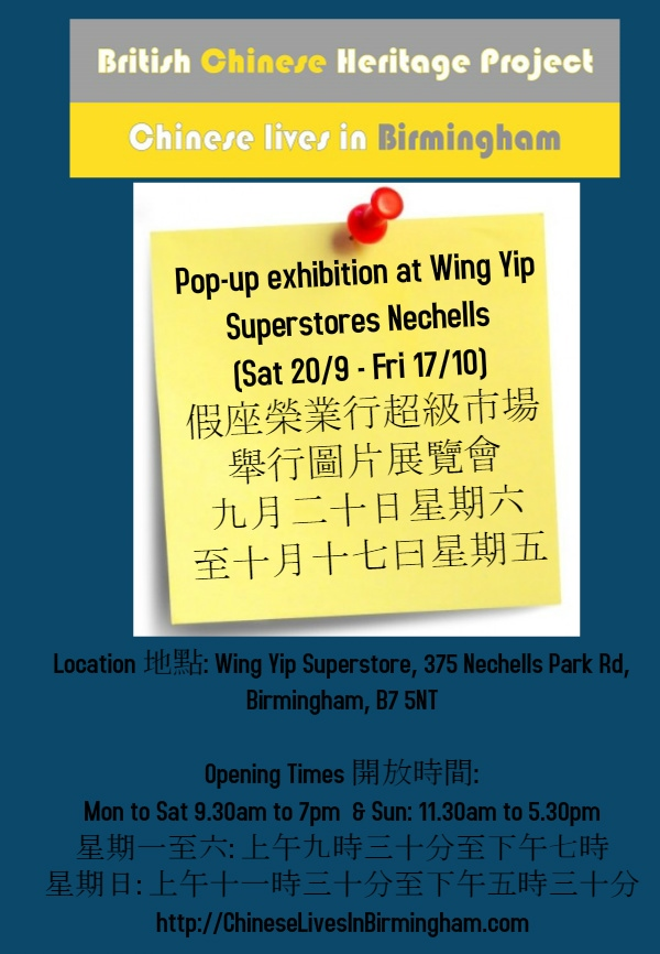 Wing Yip expo poster (20Sept 2014)